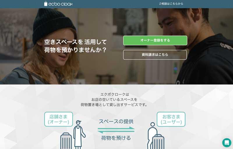 ecbo cloak公式サイト