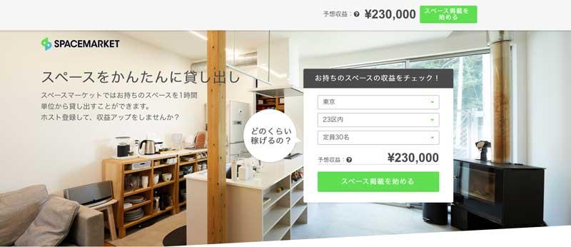 スペースマーケット公式サイト